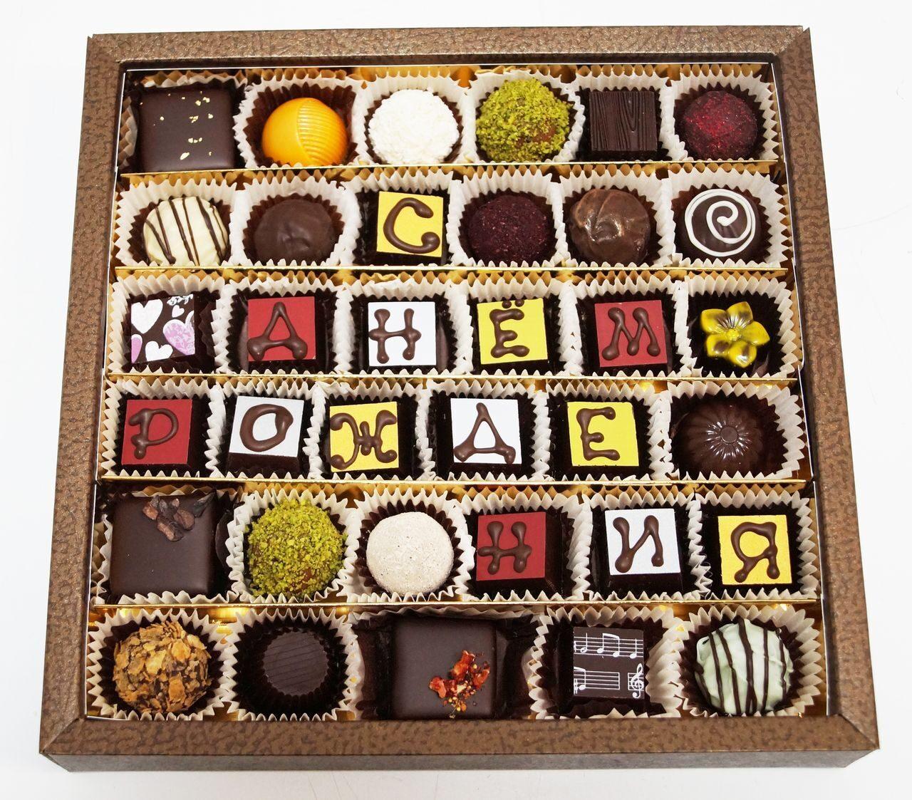 Открытка с конфетами и шоколадом 681